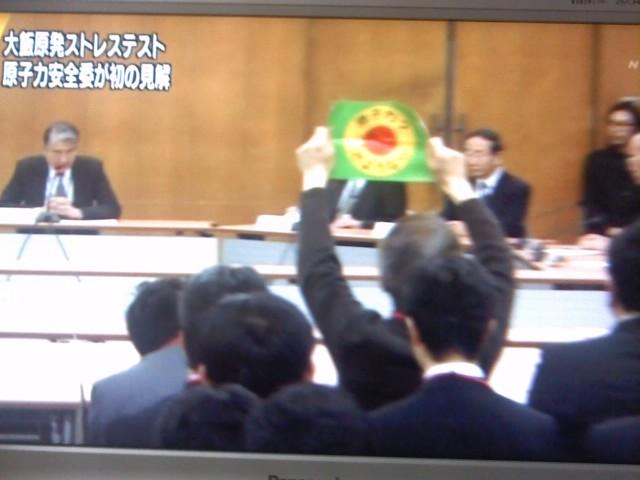 原子力安全委員会