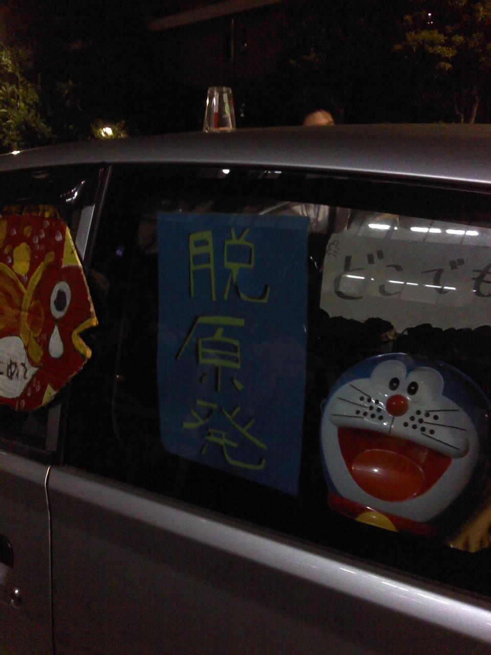 環境省前抗議